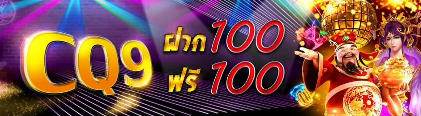 【HUC99】CQ9 ฝาก 100 ฟรี 100