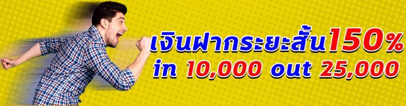 【TOPPLAY】เงินฝากระยะสั้น 150%