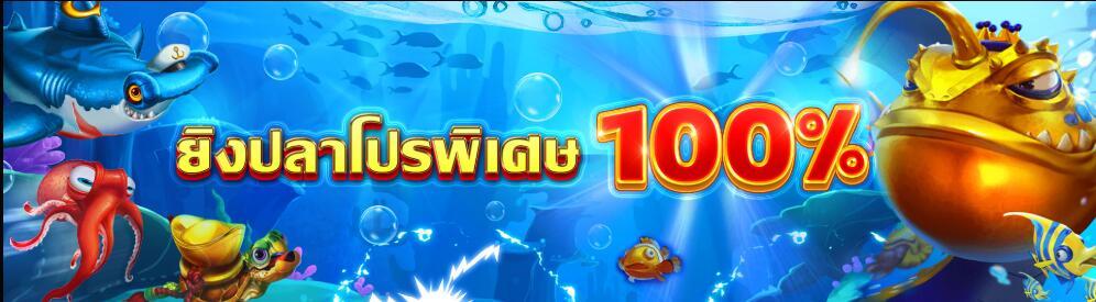 【HUC99】โปรโมชั่นเกมส์ยิงปลา ฝากเงินรับโบนัสอีก 100%