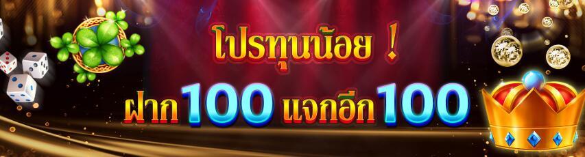 【HUC99】โปรทุนน้อย! ฝาก 100 แจกอีก 100