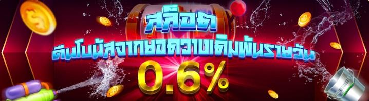 【SBFPLAY】สล็อต คืนโบนัสจากยอดวางเดิมพันรายวัน0.6%