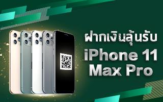 【RB88】ลุ้นรับ iPhone11 Max Pro 256GB!