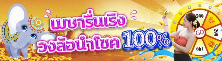 【HUC99】เมษาร่าเริง-วงล้อนำโชคถูกรางวัล 100%