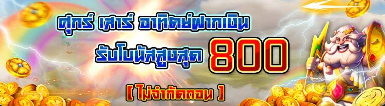 【SBFPLAY】ศุกร์ เสาร์ อาทิตย์ฝากเงิน รับโบนัสสูงสุด800