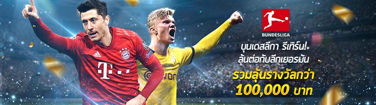 【VWIN】ลุ้นต่อกับลีกเยอรมันและรับรางวัล Samsung Galaxy S20 Ultra!