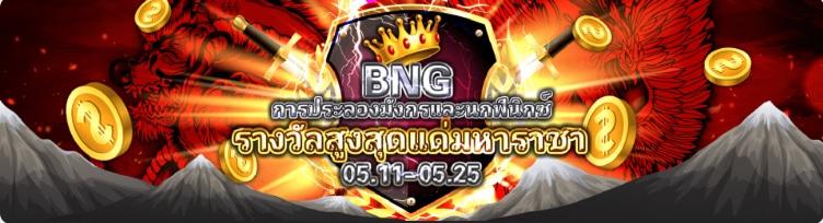 【HUC99】BNG โปรพิเศษ รางวัลรวม 455124
