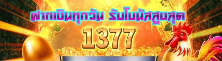 【SBFPLAY】ฝากเงินทุกวัน รับโบนัสสูงสุด1377
