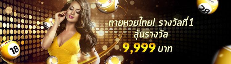 【Vwin】ทายหวยไทย รางวัลที่ 1 ลุ้นรับโชค 9,999 บาท