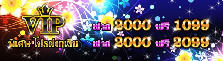 【HUC99】VIP-พิเศษ-โปรฝากเงิน!