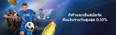【M88】กีฬาและเอ็มสปอร์ต คืนเงินรายวัน สูงสุดถึง 0.33% ไม่จำกัดการจ่าย, ไม่ต้องทำยอดหมุนเวียน!