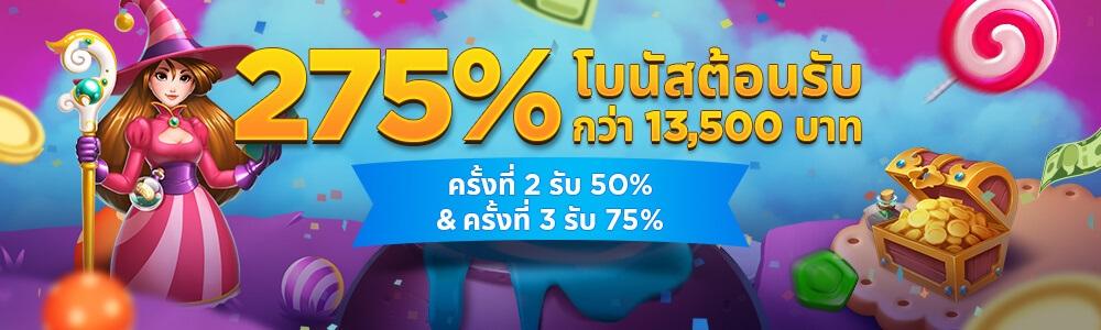 【HappyLuke】ฝาก3ครั้งแรก รับ275%สูงถึง13,500บาท