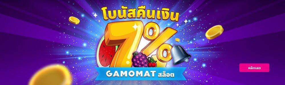 【HappyLuke】เล่นแล้วเคลมได้เลย! Gamomat สล็อตเกมพร้อมคืนถึง 7%!