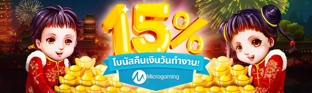 【HappyLuke 】รับคืนยอดเสีย 15% จาก Microgaming