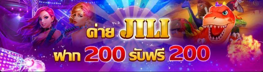 【SBFPLAY】ค่าย JILI ฝาก 200 รับฟรี 200
