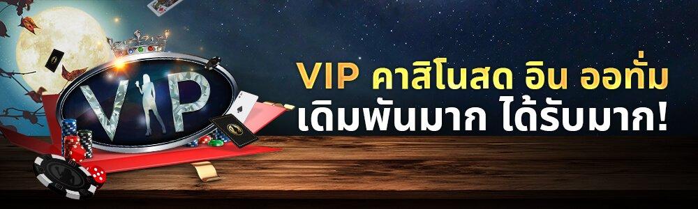 【LiveCasinoHouse】VIP คาสิโนสด อิน ออทั่ม