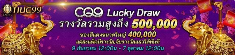 【HUC99】CQ9 lucky draw รางวัลรวมสูงถีง 500000