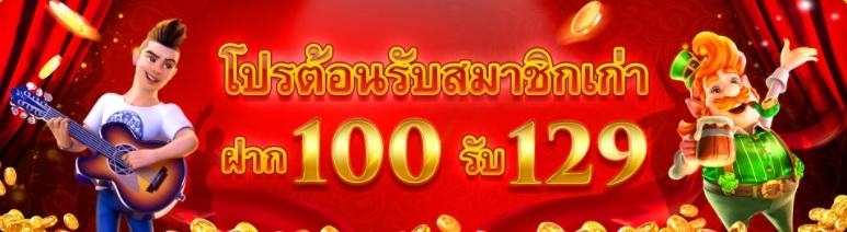 【sbfplay】โปรต้อนรับสมาชิกเก่า ฝาก 100 รับ 129