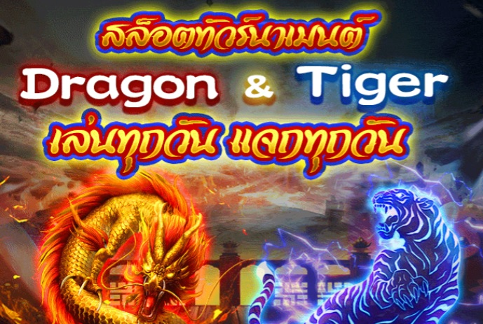 【sbfplay】สล็อตทัวร์นาเมนต์ Dragon & Tiger เล่นทุกวัน แจกทุกวัน