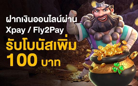 【entaplay】ฝากเงินผ่าน Xpay / Fly2Pay รับเพิ่ม 100 บาท!!