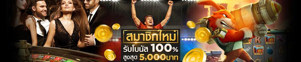 【alpha88】โปรโมชั่นยินดีต้อนรับโบนัส 100% สูงสุด 5,000 บาท