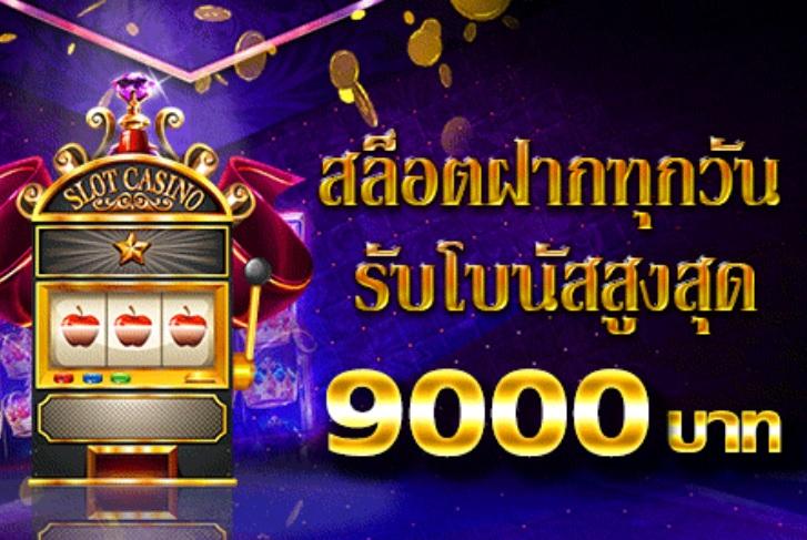 【SBFplay】สล็อตฝากทุกวัน รับโบนัสสูงสุด 9000 บาท