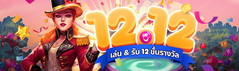 【HappyLuke】12.12 เล่นแล้วชนะ 12 รางวัล