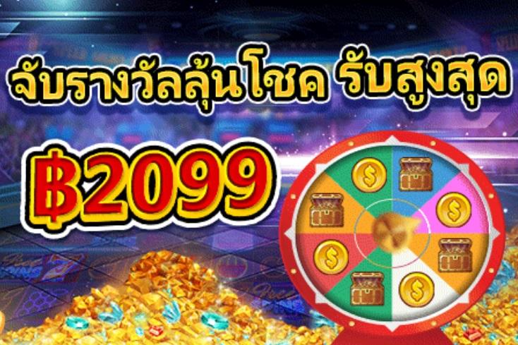 【SBFPLAY】จับรางวัลลุ้นโชค 2099 บาท