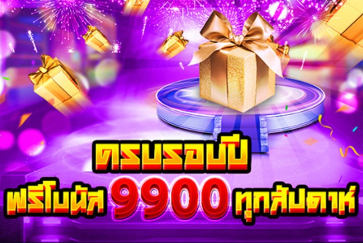 【SBFPLAY】ครบรอบปี ฟรีโบนัส 9900 ทุกสัปดาห์
