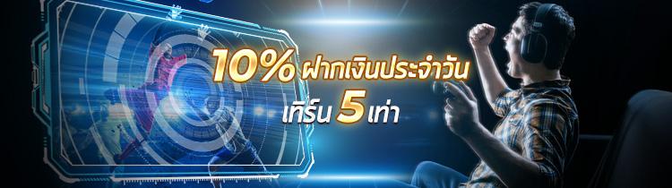 【Vwin】 10% ฝากเงินประจำวัน เทิร์น 5 เท่า
