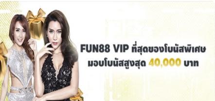 【FUN88】FUN88 VIP ที่สุดของโบนัสพิเศษสำหรับคุณ