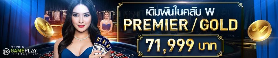 【w88】เดิมพันในคลับ W Premier/Gold ลุ้นรับ 71,900 บาท