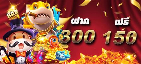 【aesexy191】ฝากเงิน 300 บาท รับทันที 150 บาท