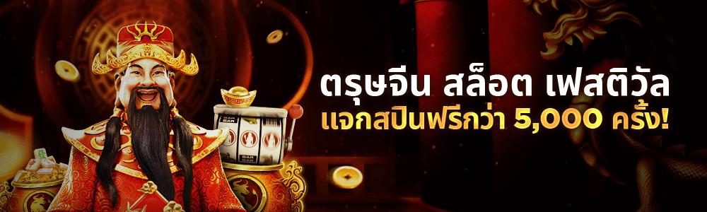 【Live Casino House】ตรุษจีน สล็อต เฟสติวัล!