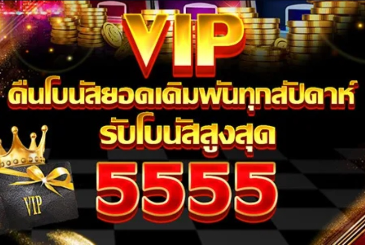 【sbfplay】VIP คืนโบนัสยอดเดิมพันทุกสัปดาห์ รับโบนัสสูงสุด 5555