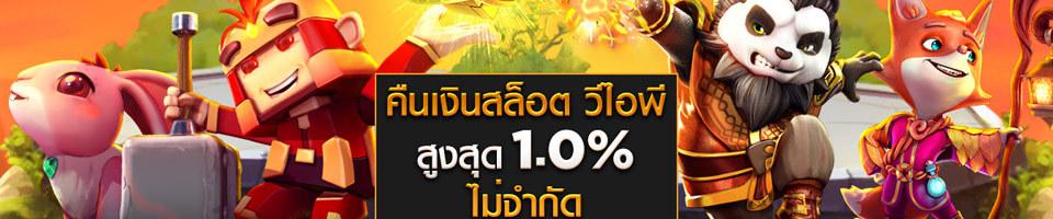 【alpha88】โปรโมชั่นคืนเงินสล็อต วีไอพี 1.0%
