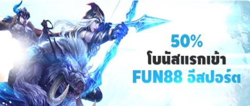 【FUN88】โบนัสแรกเข้าสำหรับ FUN88 อีสปอร์ต 50%