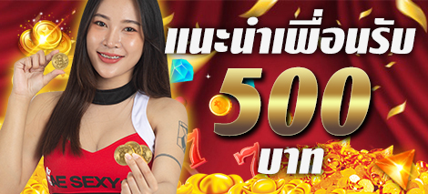 【AE SEXY191】แนะนำเพื่อนครบ 7 คน/อาทิตย์ รับฟรี 500 บาท