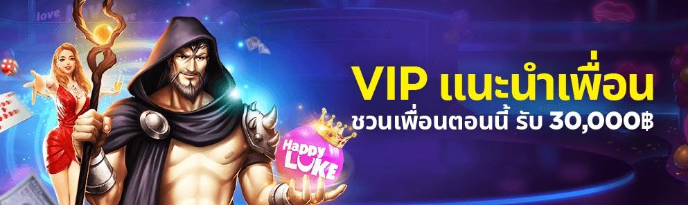 【HappyLuke】VIP แนะนำเพื่อน ชวนเพื่อนตอนนี้ รับ 30,000฿
